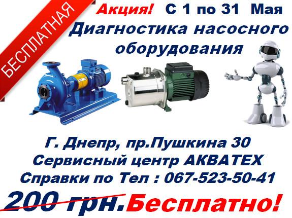 Диагоностика насосного оборудования бесплатно