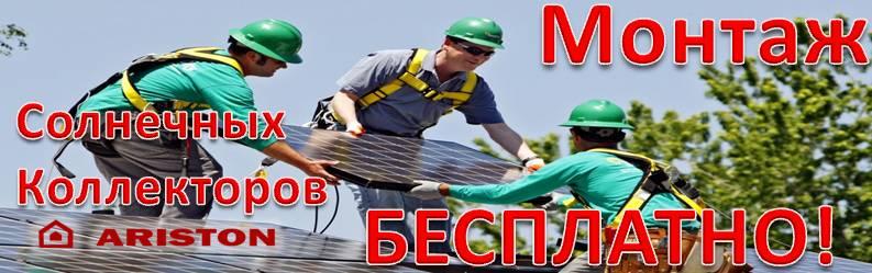 Монтаж солнечных коллекторов Аристон бесплатно