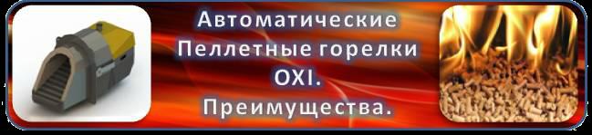 Автоматические пеллетные горелки OXIПреимущества,цена