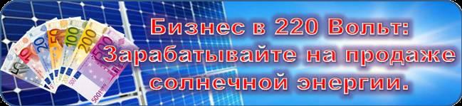 Бизнес в 220 Вольт-Зарабатывайте на продаже солнечной энергии