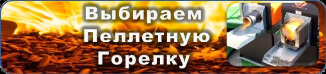 ВЫБИРАЕМ ПЕЛЛЕТНУЮ ГОРЕЛКУ