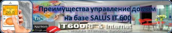 preimushhestva-upravlenie-domom-it-600-salus