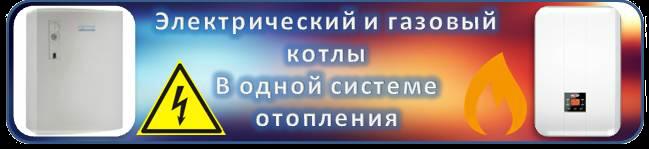 ЭЛЕКТРИКА + ГАЗ стаья