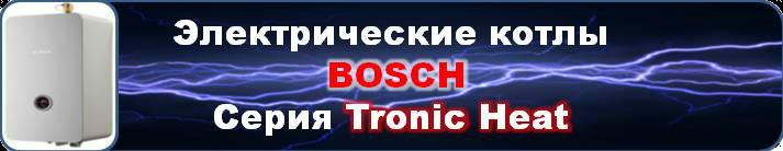 Электрические котлы Бош Tronic