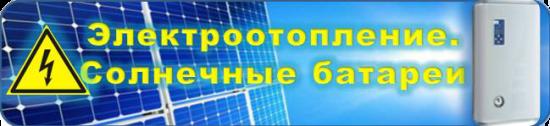 электроотопление и солнечные батареи png