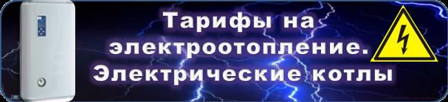 Tарифы на электроотопление электрокотлы,цена