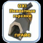Пеллетные горелки OXI Прайс-лист