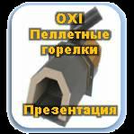 Пеллетные горелки OXI презентация