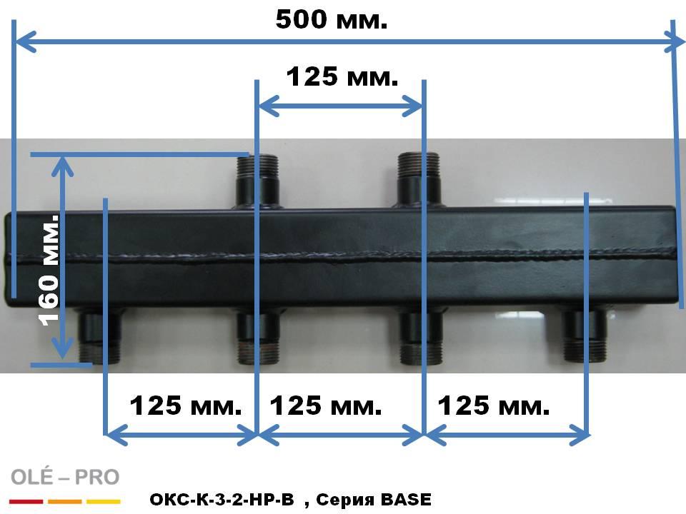Гидровлический коллектор , коллектор, OLE-PRO,серия BASE,OКС-K-3-2-HP-B, габаритные размеры.