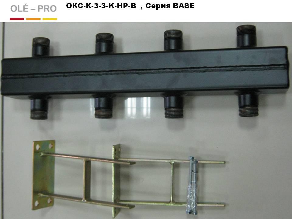 Гидровлический коллектор , коллектор, OLE-PRO,серия BASE,OКС-K-3-3-K-HP-B, комплект поставки.