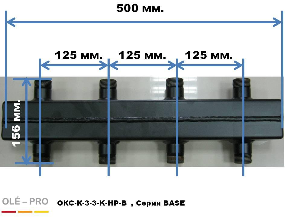 Гидровлический коллектор , коллектор, OLE-PRO,серия BASE,OКС-K-3-3-K-HP-B, размеры.