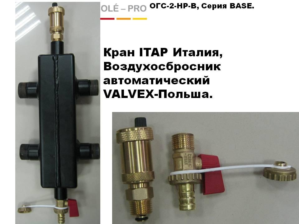 Гидроуравниватель , гидравлический разделитель, гидрострелка, OLE-PRO,серия BASE,OГС-2-HP-B, комплект арматуры.