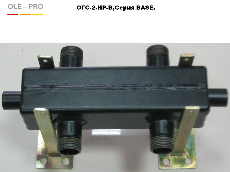 Гидроуравниватель , гидравлический разделитель, гидрострелка, OLE-PRO,серия BASE,OГС-2-HP-B, с креплением, вид.
