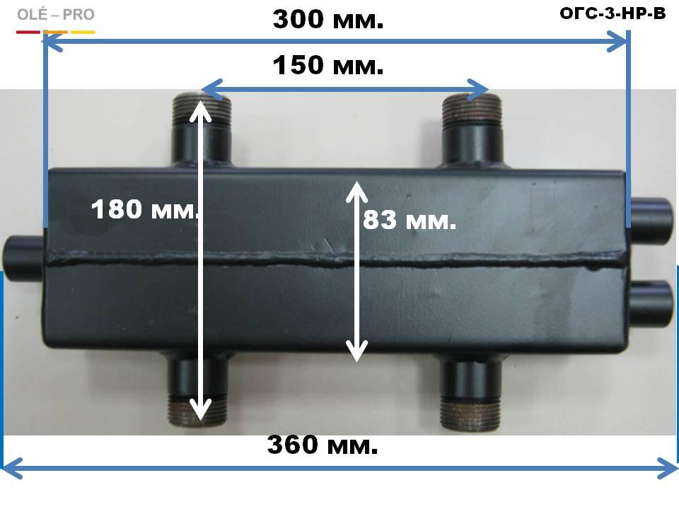 Гидроуравниватель , гидравлический разделитель, гидрострелка, OLE-PRO,серия BASE,OГС-3-HP-B, габаритные размеры.