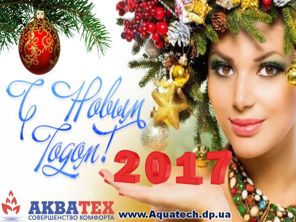 Акватех , с новым годом!