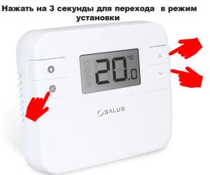 Переход термостата Salus RT310 в режим установки.