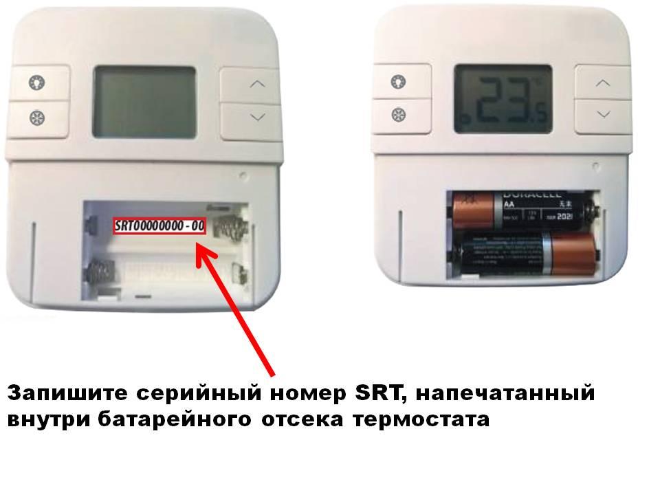 Программируемый термостат SALUS RT310i , установка батареек.