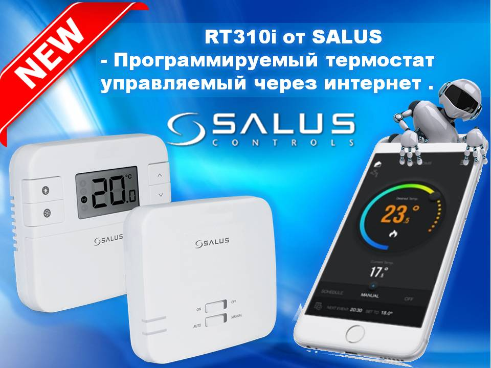 RT310i от SALUS- Программируемый термостат управляемый через интернет.