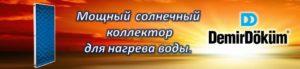 ДЕМРАД КОЛЛЕКТОР