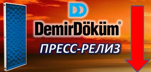 Демир дуким пресс-релиз