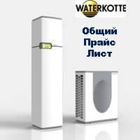Waterkotte Общий Прайс-Лист