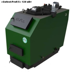 «Gefest-Profi S» Котлы нижнего горения с дожигом пиролизных газов.120 кВт.