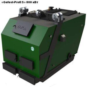 «Gefest-Profi S» Котлы нижнего горения с дожигом пиролизных газов.800 кВт.