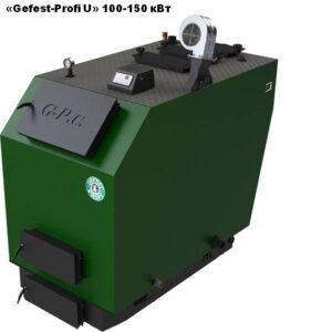 «Gefest-Profi U» Котлы верхнего горения с подачей вторичного воздуха.100-150 кВт.