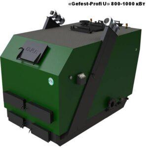 «Gefest-Profi U» Котлы верхнего горения с подачей вторичного воздуха.800-1000 кВт.