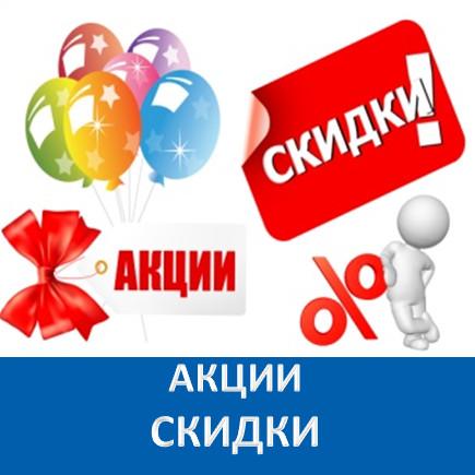 АКЦИИ СКИДКИ