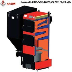 Котлы МАЯК на твердом топливе с автоматической подачей серии ECO AUTOMATIC до 50кВт