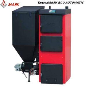Котлы МАЯК на твердом топливе с автоматической подачей серии ECO AUTOMATIC