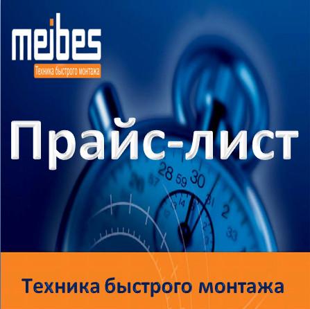 ПРАЙС-ЛИСТ MEIBES