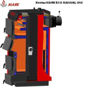 Твёрдотопливные котлы МАЯК длительного горения серии ECO MANUAL UNI вид в разрезе
