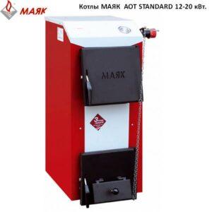 Твёрдотопливные котлы МАЯК с чугунными колосниками АОТ STANDARD 12-20 кВт.