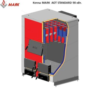 Твёрдотопливные котлы МАЯК с чугунными колосниками АОТ STANDARD 98 кВт.Вид в разрезе.