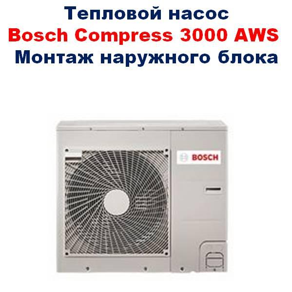 Тепловой насос Bosch Compress 3000 AWS,