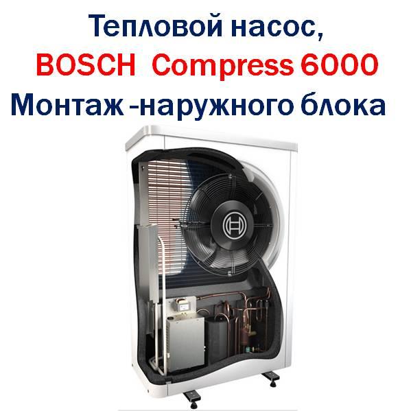 Тепловой насос,BOSCH  Compress 6000