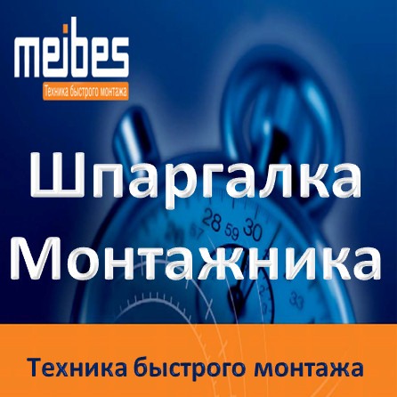 Шпаргалка монтажника MEIBES
