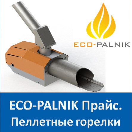 ECO-PALNIK Прайс.