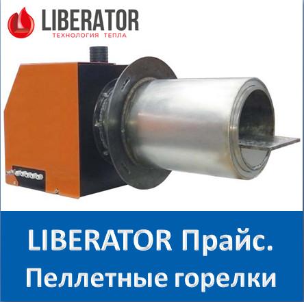 LIBERATOR Прайс