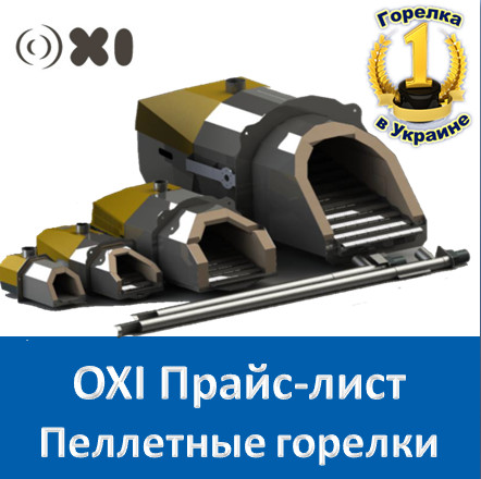 OXI Прайс-лист
