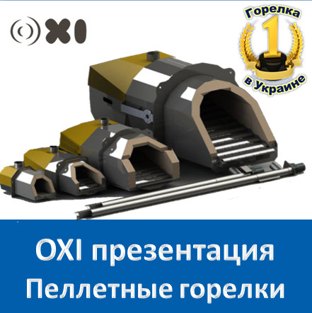 OXI презентация