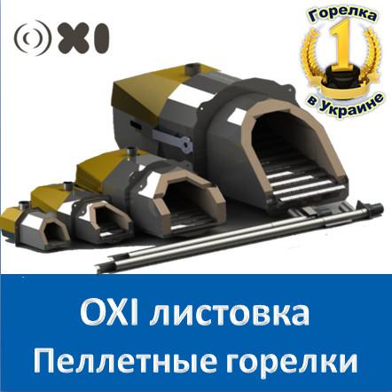 OXI  листовка