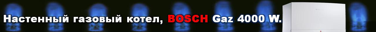 Настенный газовый котел, BOSCH Gaz 4000 W,купить
