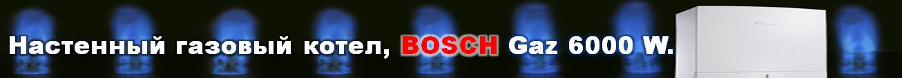Настенный газовый котел ,BOSCH,GAZ 6000 W.
