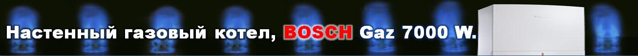 настенный газовый котел,БОШ,GAZ 7000,
