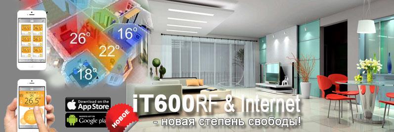 iT600.SALUS,купить,цена
