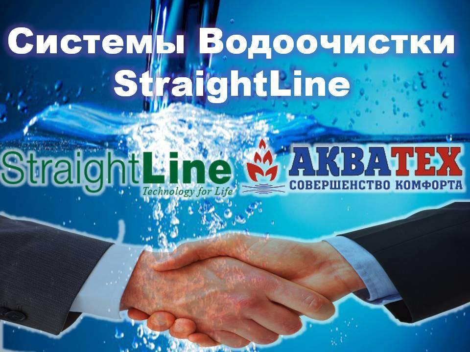 Straightline Системы Водоочистки