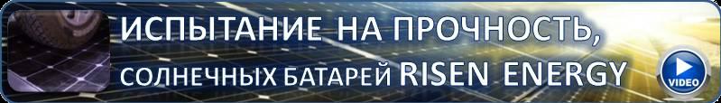 Испытание на прочность, солнечных батарей Risen Energy